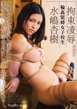 APSM-001 - Pretty It Was Shattered Dreams To Gangbang Bondage School Girls Actress, And Good Taste Of The Rope That Bite To Yawahada, It Is Shiboriage Big Tits . Mizushima Anjou - Aurora Project Annex