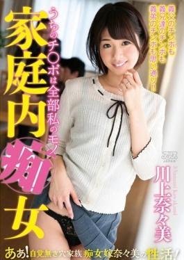DVAJ-144 - Domestic Slut Nanami Kawakami - Alice Japan
