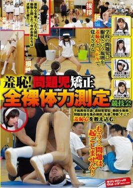 SVDVD-550 - Shame!Problem Child Correction Naked Physical Fitness Test Competition - Sadistic Village