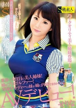 SAMA-972 - The Hottest Beauty Sisters In The Industry!My Sister Is A Professional Golfer!Rainy Day AV Debut Sister Of Exclusive Caddy In Secret To My Sister! Serina - S Kyuu Shirouto