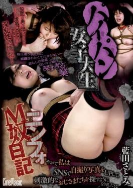 CMC-166 - Shaved Female College Student Ninfo M Guy Diary Satomi Lantian - CineMagic