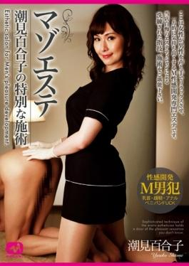 MGMJ-005 - Special Treatment Of Mazoesute Yuriko Shiomi - MEGAMI