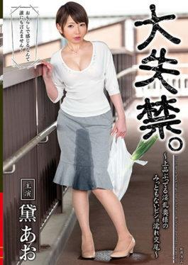 VEC-320 Large Incontinence.~ Very Elegant Nympho Wife's Unbelievable Bisho Wetting Mating ~ Mayu Ozumi