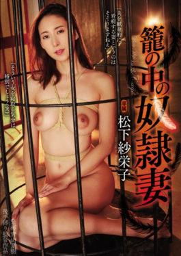 SSPD-142 Slave Wife In Basket Saeko Matsushita