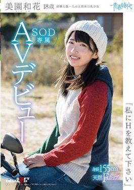 "SDAB-054 ""Please Tell Me H"" Miyuko Waka 18 Years Old SOD Exclusive AV Debut"