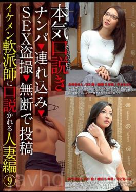 KKJ-070 Seriously (Maji) Synopsis Twinkled By A Soft Teacher 's Married Wife 9 Nampa ? Brought In ? SEX Voyeur ? Posted Without Permission