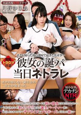 TRUM-012 Real Story Reproduction NTR Drama Event Occurred In The Room After I Returned … Her Day Of Birth Day Netre Neary Terino Yuria