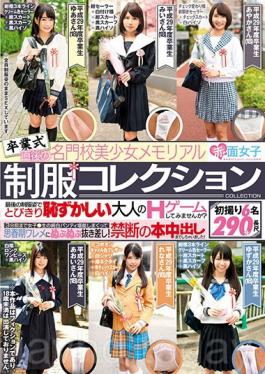 SKMJ-003 Premium School Right After The Graduation Ceremonial Beauty Girl Memorial Uniform Collection Do Not You Try Playing The Adult 's H Embarrassing Embarrassed At The Last Uniform' S Appearance?3 Minutes Ago Girls ? Raw Pure White Panties Fluffy And Throbbing Puffing In And Out Of Puberty Wallej!I Have Already Forbidden Book Vaginal Cum Shot!