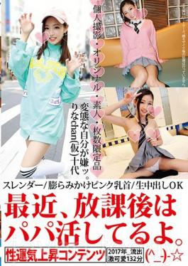 HONB-024 These Days I Play With Papa After School. Rina (Pseudonym)