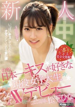 HND-591 Studio Honnaka A Newcomer (self-name) Active Debut AV Girls Who Likes Japan's Best Kisses Hina Matsushita