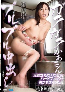 FERA-75 Jerky Mother Earnestly Poked Hard Fuck Until No Stand Legs Out In Bulbul Mother Rieko Shiina