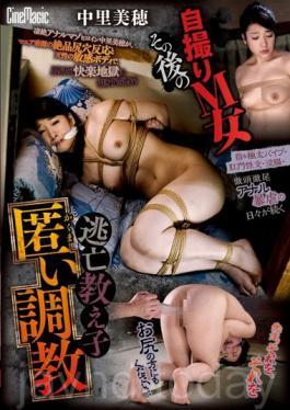 CMC-164 A Masochist Girl Selfie And Afterwards... Breaking In A Runaway Schoolgirl Miho Nakasato