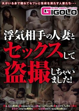 GIGL-362 We Have To Voyeur With A Married Woman And The Sex Of The Cheating Partner!