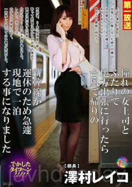 MOND-074 Longing Of The Woman Boss And The Return Of The Bullet Train In The Typhoon I Went To The Local Business Trip In Futari Is Now To Be Night Suddenly In The Field For The Suspended Service Sawamura Reiko