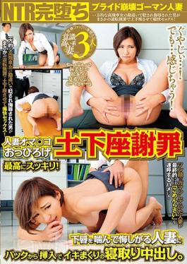 MCSR-241 Guyajii ...!But ... I Feel! Married Oma Co _ Oh Piroge Prostrate Apology Best Refreshing! Want Chagrin Biting The Lower Lip Out In Netori Of Rolled Iki In Inserted From The Back To The Married Woman.
