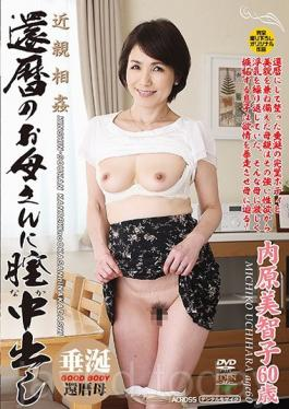 AED-147 Incest Creampie Sex With A 60 Something MILF Michiko Uchihara