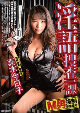 DMOW-143 The Dirty Talk Investigative Department The Interrogation Of A Masochist Man Kyoko Maki