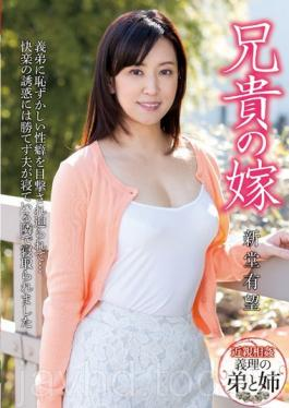 KSBJ-028 My Brothers Wife Yumi Shindo