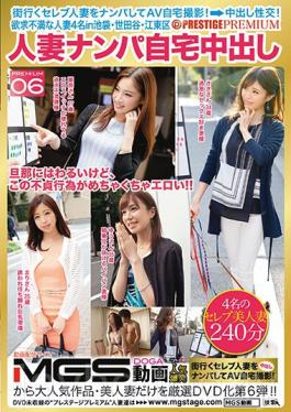 AFS-025 Picking Up Girls And Bringing Home A Married Woman For Creampie Sex PRESTIGE PREMIUM 4 Horny Married Woman Babes In Ikebukuro/Setagaya/Koto Ward 06