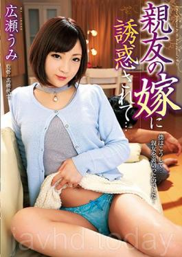 AYB-005 Been Tempted To Daughter-in-laws Best Friend ... Sea Hirose