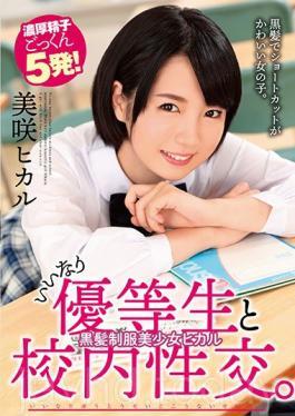 MMSB-002 Studio Marrion No Way Better Than Honors Students And School Intercourse.Black Hair Uniform Bishoujo Hikaru Misaki Hikaru