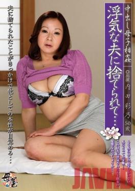KBKD-1362 Studio Kobayashi Kogyo Stepmother And Son Creampies: Dumped by a Cheating Husband featuring Ayano Uchida
