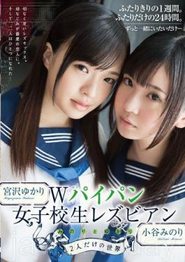 HMPD-10026 Double Shaved Pussy Schoolgirl Lesbians Minori & Yukari In A World Of Their Own
