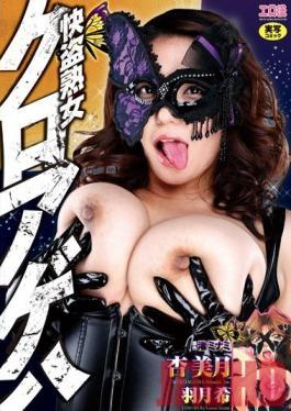 RMAN-002 Studio Takara Eizo Pleasure Stealing Mature Butterfly
