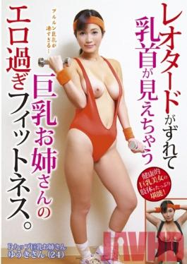BLOR-017 Studio Broccoli / Mousouzoku The Leotards Is Going To Slip And Expose My Nipples. The Super Erotic Fitness Work Out Of A Girl With Big Tits