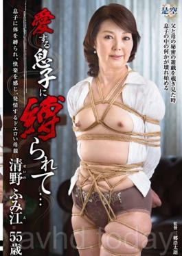 BAKU-001 Tied To The Son To Love ... Fumie Seino