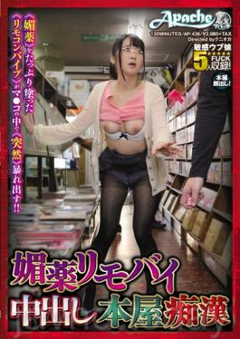 AP-436 Aphrodisiac Laced Remote Controlled Vibrator Molester Creampie Sex At The Bookstore