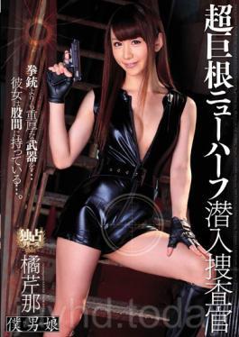 BOKD-028 Cock Transsexual Undercover Investigator Tachibana Serina