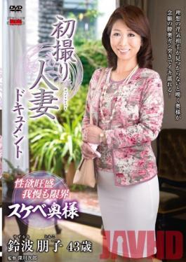 JRZD-688 Studio Center Village First Time Filming My Affair Tomoko Suzunami