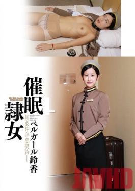 ANX-050 Studio Saimin Kenkyuujo Bekkan Hypnotized Slave Girl Bell Girl Suzu Ichinose
