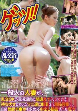 GETS-006 Studio Prestige An Ordinary Married Woman Accidentally Stumbles Into The Orgy Bath! The Guys Who Immediately Molest Her Get Her Shamefully Excited, And Soon She Starts Reaching For Their Dicks Of Her Own Accord - Cumming Wildly In A Creampie Gang Bang!