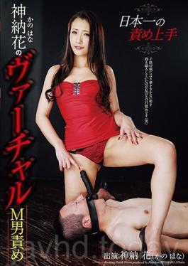NFDM-495 Virtual M Man Accused Of Japan Of Blame Good Kanno Flower
