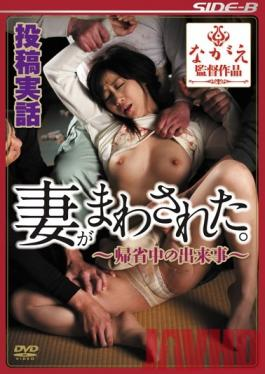 AVOP-059 Studio Nagae Style Posted True Stories. My Wife Was Gang Raped. -An Incident During A Trip Back Home- Yu Kawakami