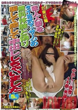 BDSR-139 Studio Big Morkal Tricking Amateur Housewives Into Thinking They're Getting a Free Thai Massage: Oops! Tricked Her And Gave Her A Therapeutic Creampie! Taito Tokyo Compilation