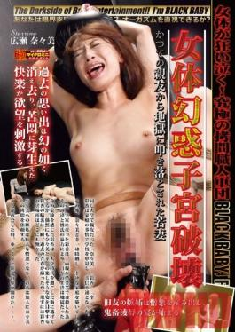 DXOJ-001 Studio BabyEntertainment Seductive Womb Destruction - Her One-Time Friend Drags This Young Wife Into A Living Hell - Nanami Hirose