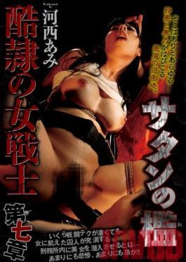 CMN-128 Studio Cinemagic Female Warrior of Subordination - Chapter 7 - Satan's Jail Ami Kasai