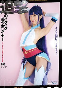 CGD-003 In Pursuit Of Ecstasy The Beautiful Girl Cosplayer 003 Lenon Kanae