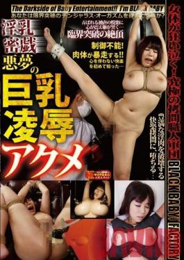 DXYB-012 Studio BabyEntertainment Depraved Tit Play Big Tits Slut's Orgasmic Torture & Rape Nightmare Mion Hazuki