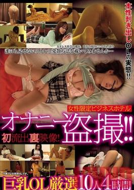 BDSR-297 Studio Big Morkal Bonus For Streaming Editions Only A Business Hotel For Women Only Masturbation Peeping ! Our First Unleashed Streaming Video! 10 Big Tits Office Ladies