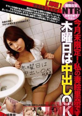 RTVN-004 Studio Takara Eizo Creampies Are OK On Thursdays! Erina Sugisaki