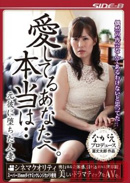 BNSPS-395 Studio Nagae Style My Dearest Husband. To Tell The Truth... A Housewife Who Fell For Her Ex-Boyfriend: Yuriko Shiomi