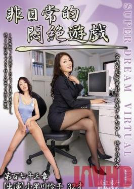 DPHN-173 Studio AVS collector's Extraordinary Game Makes Her Faint: Office Lady Reiko Is Assigned To The Planning and Development Department
