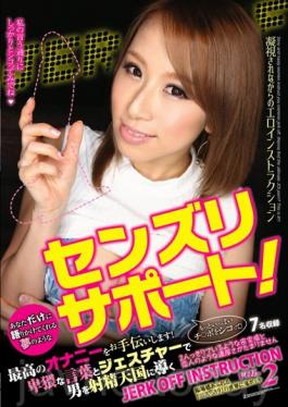 ASFB-274 Shes Talking Just To You And Giving You The Masturbation Support Of Your Dreams! Shell Guide You To Ejaculation Heaven Through Filthy Dirty Talk And Hot Gestures JERK OFF INSTRUCTION vol. 2