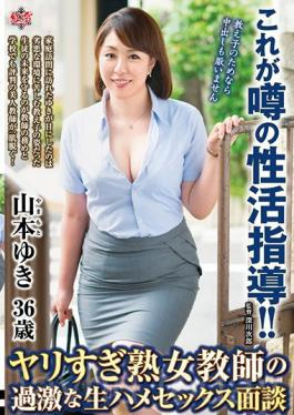 MESU-59 This Is How Sex Education Is Done!! An Excessively Ripe And Mature Female Teacher Gives An Excessive Raw Fuck Consultation Yuki Yamamoto