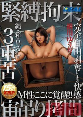 REAL-645 Studio Real Works S&M Tied Up Hanging Torture Yuri Oshikawa