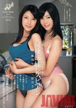 BBAN-030 Studio bibian Lesbian Stepsisters Living Together Kanako Ioka Satomi Nomiya